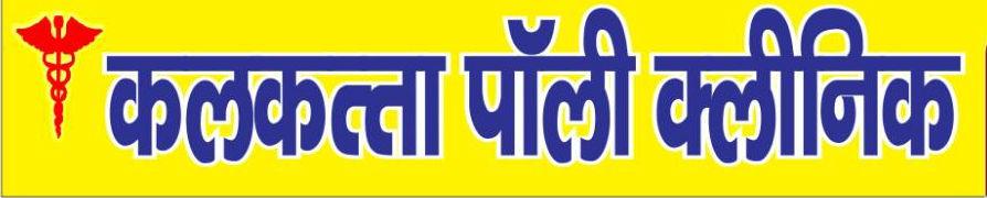 Calcutta Poly Clinic
