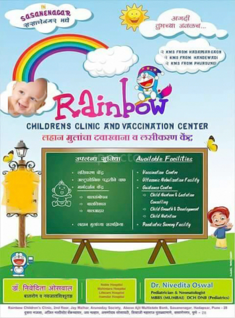 Rainbow Children's Clinic and Vaccination Center
