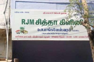 Best Siddha Clinics in Anna Nagar, Chennai - Book Appointment, View