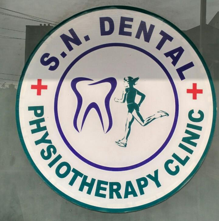 S.N.Dental and Physiotherapy Clinic