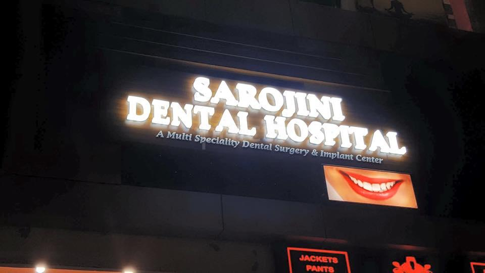 Sarojini Dental Hospital