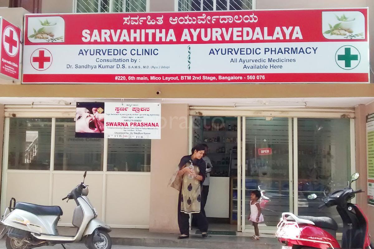 Sarvahitha Ayurvedalaya, Ayurveda Clinic in BTM Layout 20nd Stage ...