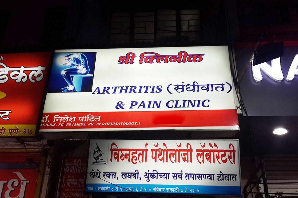 Rheumatologists In Pune - Instant Appointment Booking, View