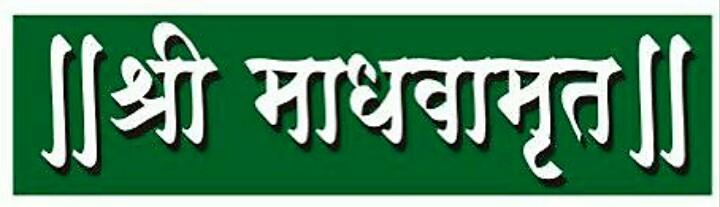 Shree Madhavaamrut Ayurvedi and Panchkarma Clinic