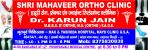 Shri Mahaveer Ortho Clinic - Image 1