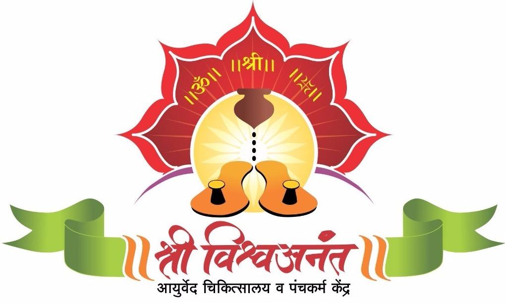 Shri Vishwa Anant Ayurved Chikitsalaya And Panchkarma Kendra