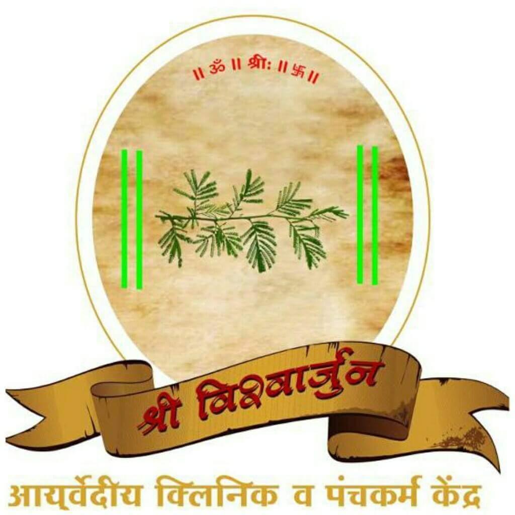 Shri Vishwarjun Ayurvedic Clinic