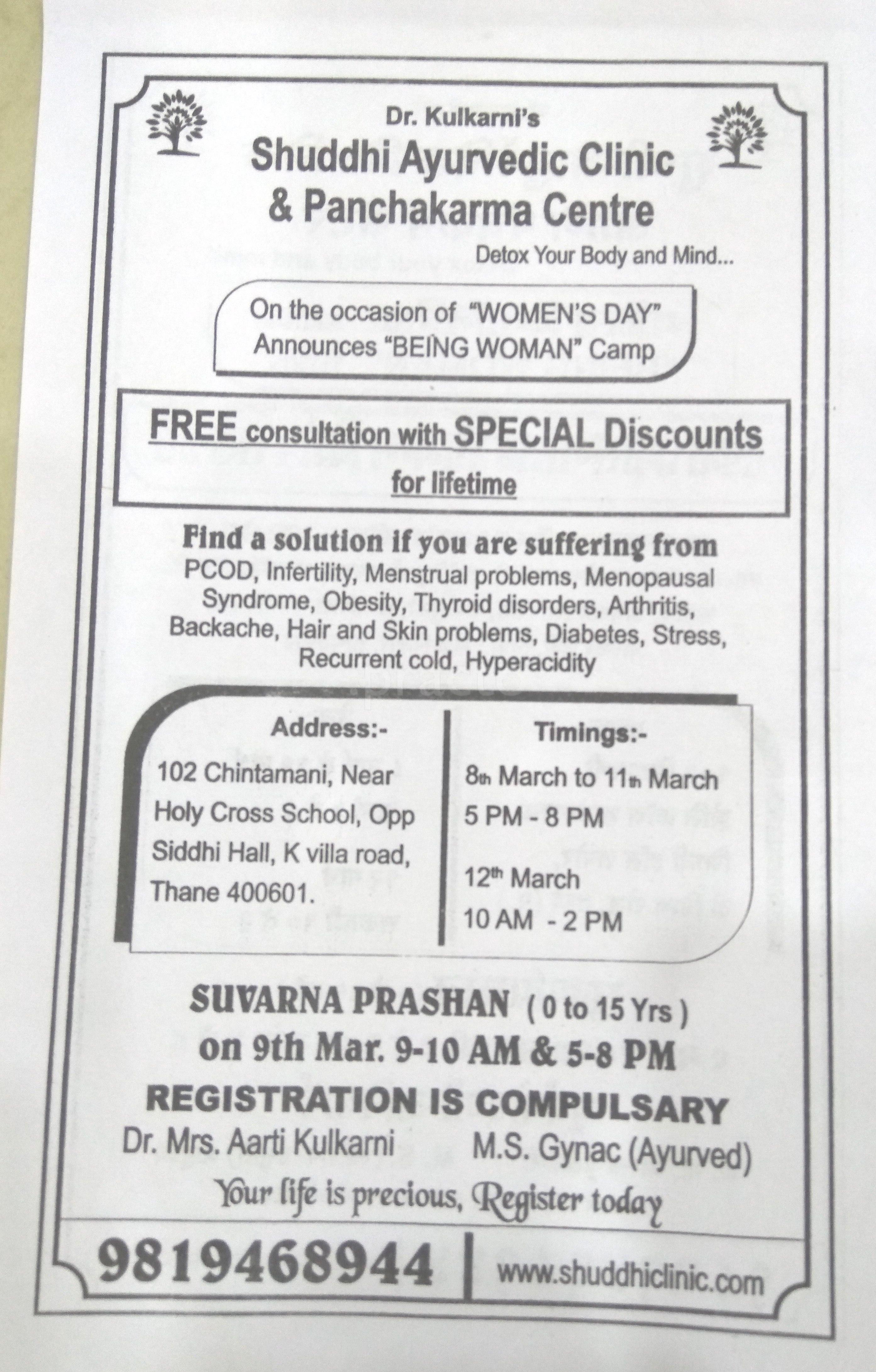 Shuddhi Ayurvedic Clinic and Panchakarma Centre, Ayurveda Clinic in