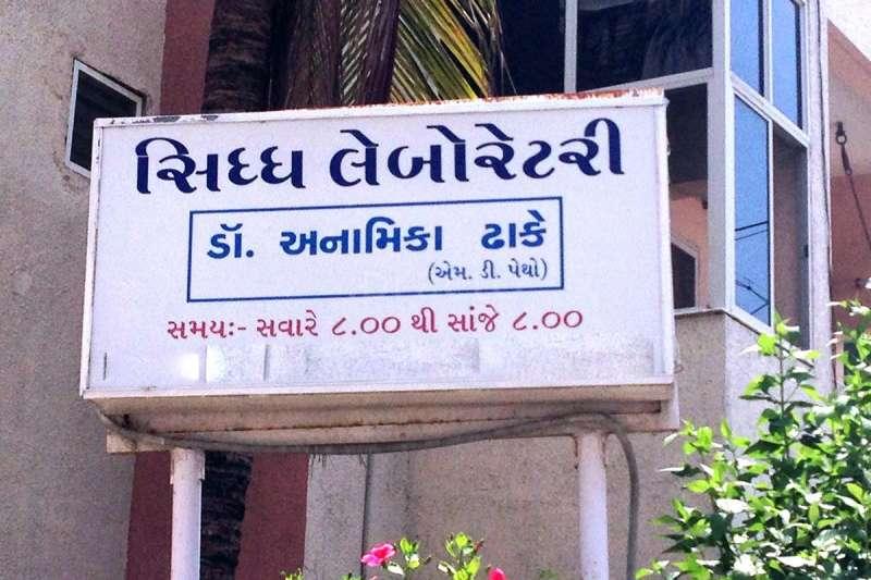 Siddha Laboratory - Image 1