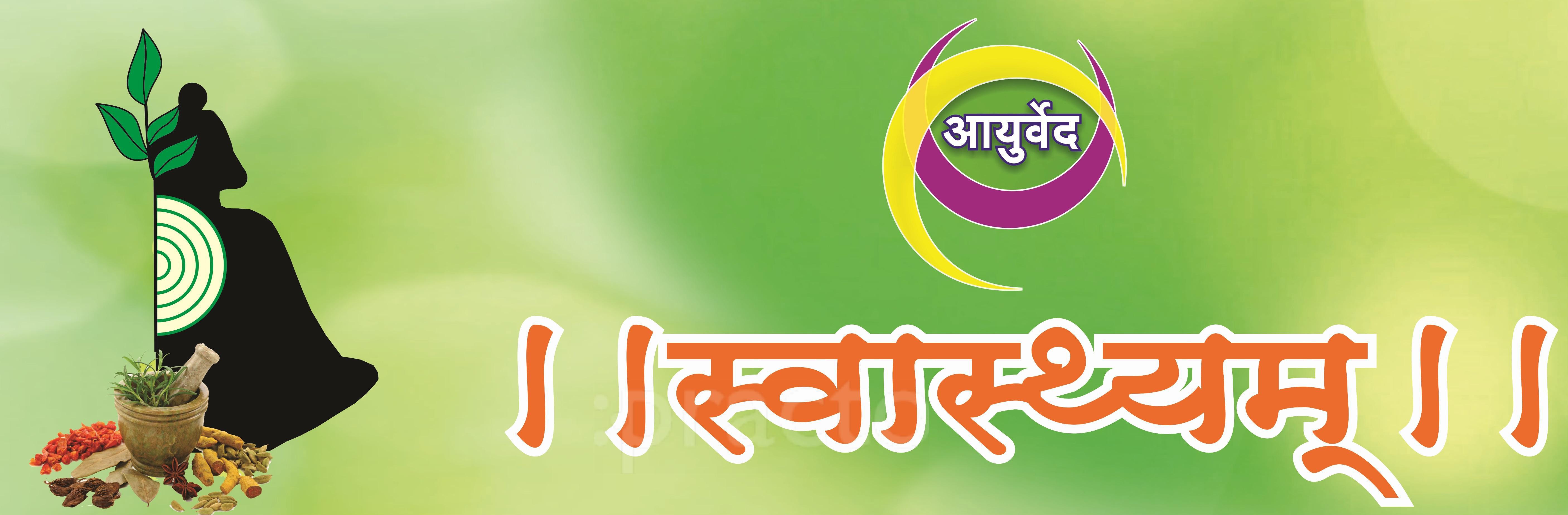Swasthyam Ayurveda & Panchkarma Super Speciality Hospital