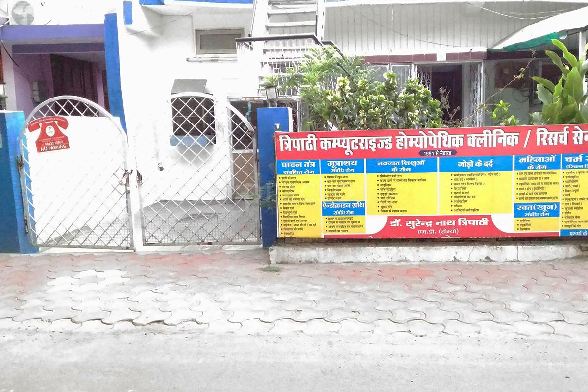 Tripathi's Computerized Homoeopathy Clinic / Research Centre