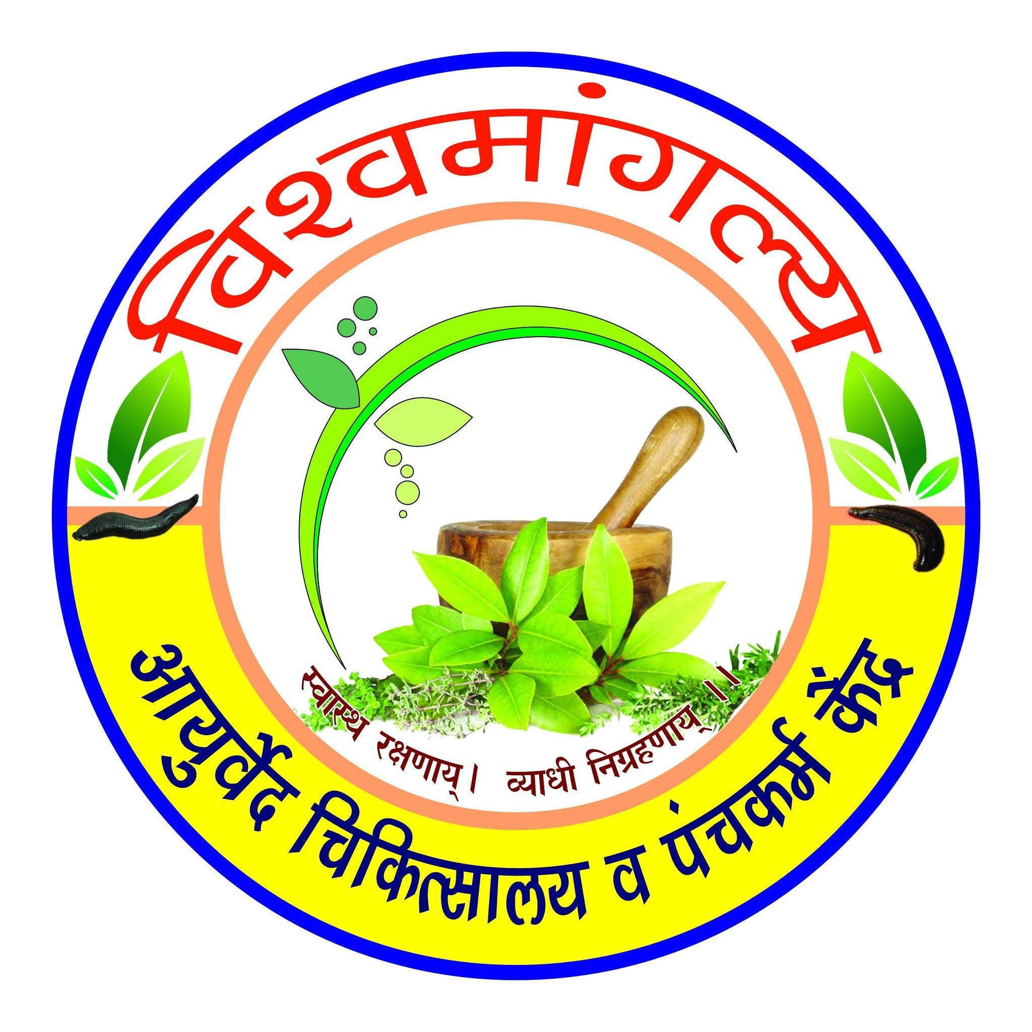 Vishwamangalya Ayurved Clinic & Panchakarma Centre